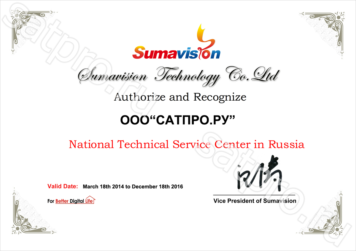 National.Service.Center.Sumavision.Russia